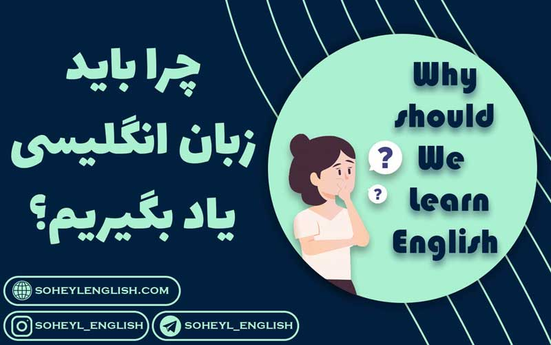 چرا باید زبان انگلیسی یاد بگیریم
