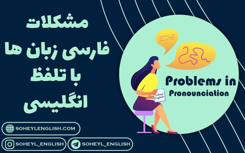 مشکلات فارسی زبان ها با تلفظ انگلیسی