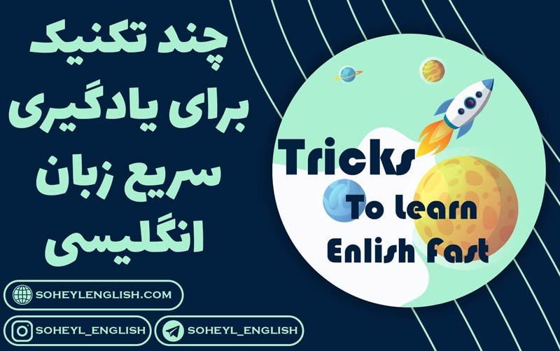 چند تکنیک برای یادگیری سریع تر زبان انگلیسی