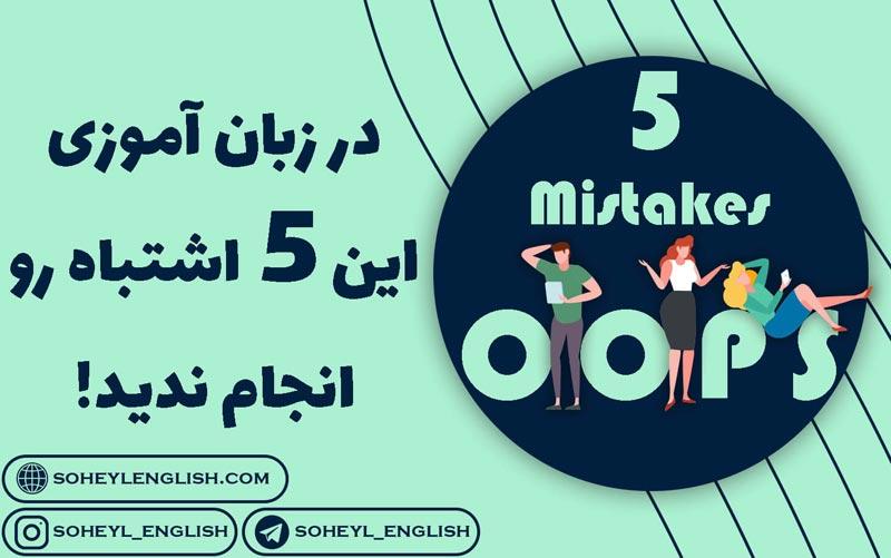 در زبان آموزی این 5 اشتباه را انجام ندهید