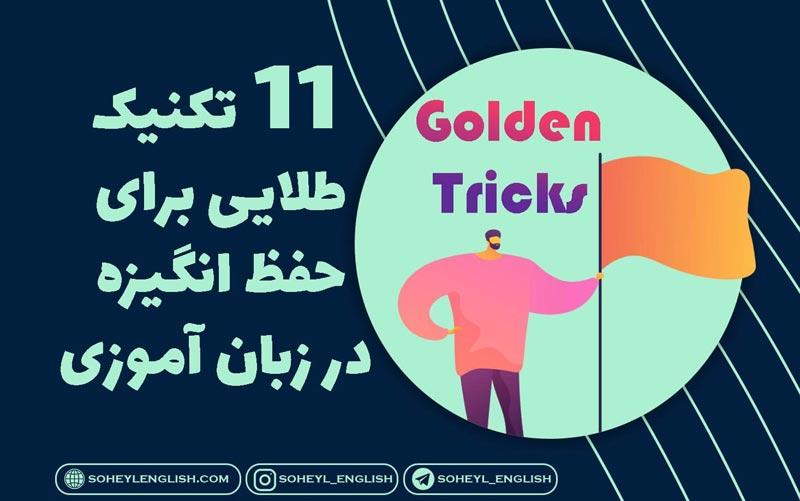 11 تکنیک طلایی برای حفظ انگیزه در زبان آموزی