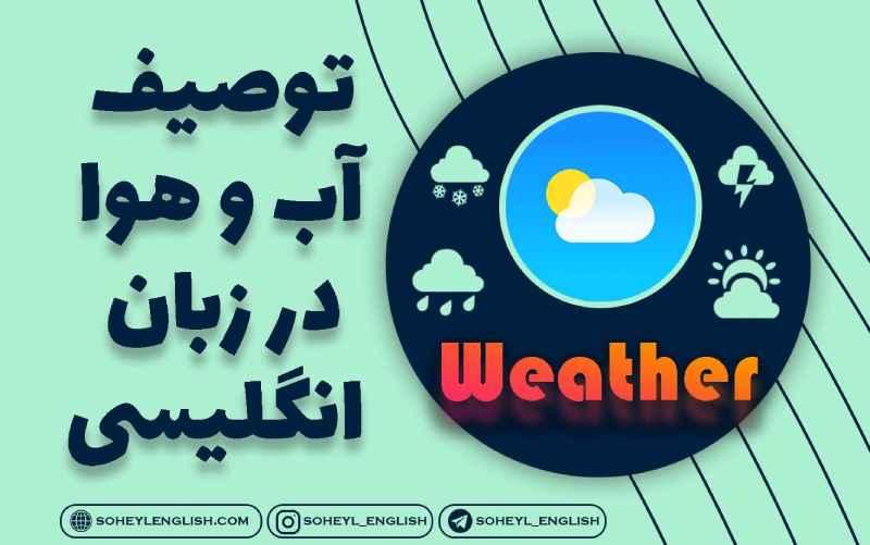 توصیف آب و هوا در زبان انگلیسی