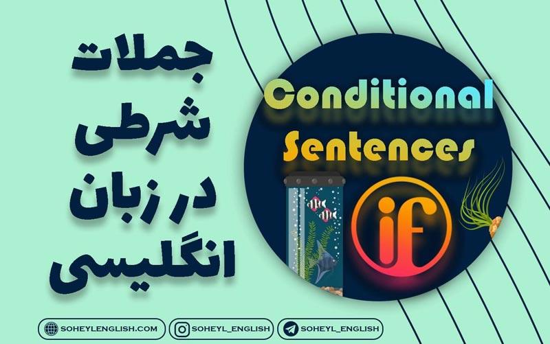 جملات شرطی در زبان انگليسی