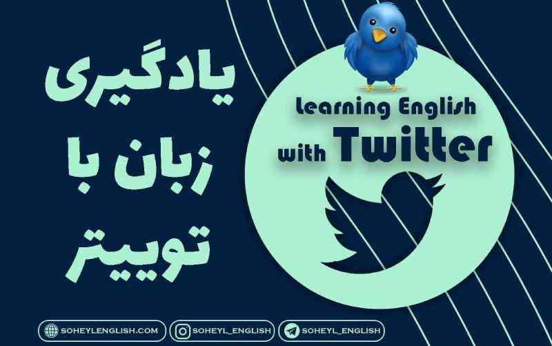 یادگیری زبان با توییتر