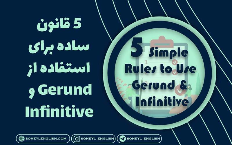 پنج قانون ساده برای استفاده از gerund يا infinitive