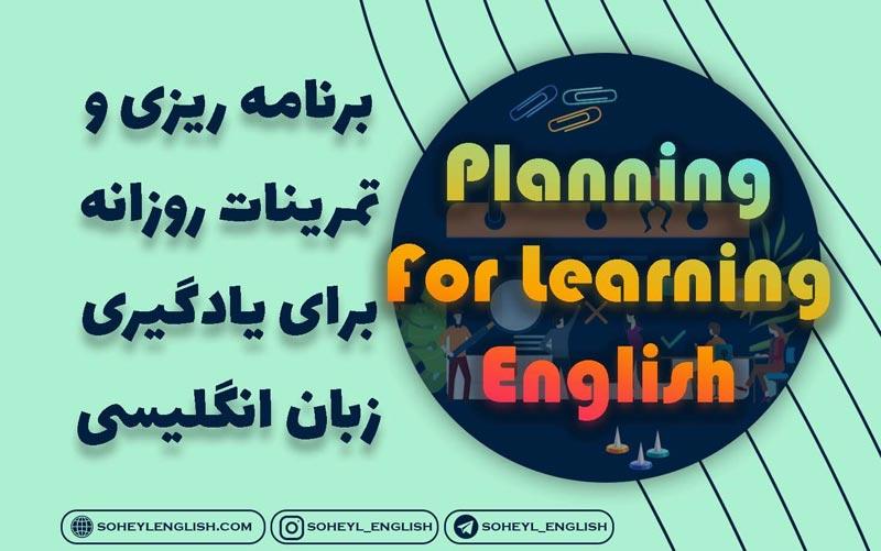 برنامه ریزی و تمرینات روزانه برای یادگیری زبان انگلیسی