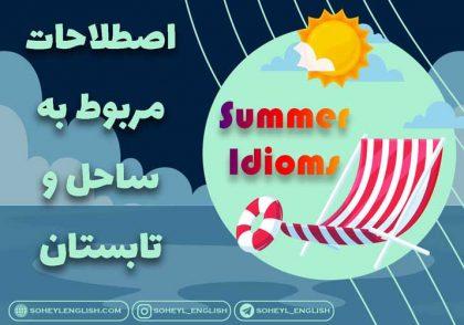 اصطلاحات مربوط به ساحل و تابستان
