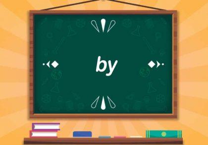 چهار کاربرد مهم حرف اضافه by