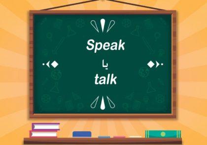 تفاوت speak و talk