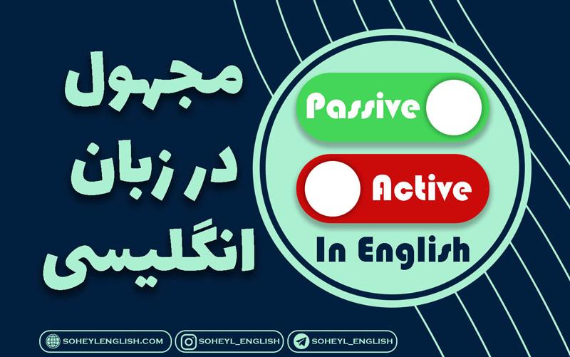 مجهول در زبان انگلیسی