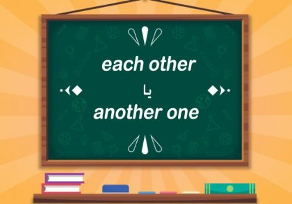 each other یا one another