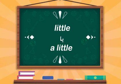 little یا a little