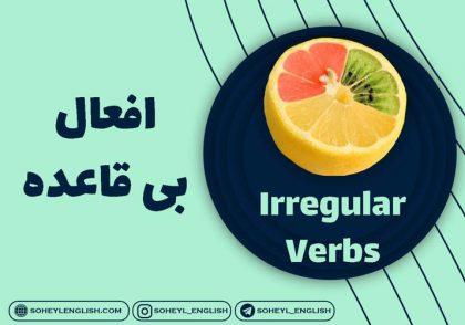 افعال بی قاعده (irregular verbs)
