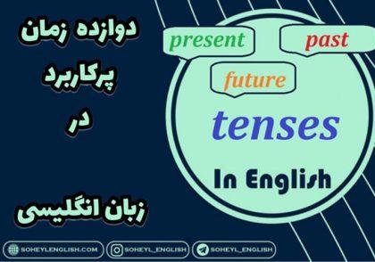 همه چیز درباره 12 زمان پرکاربرد در زبان انگلیسی
