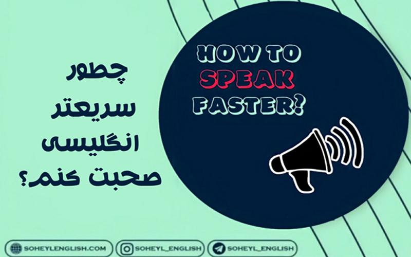 چطور سریعتر انگلیسی صحبت کنیم