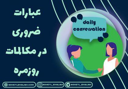 عبارات ضروری در مکالمات روزمره انگلیسی