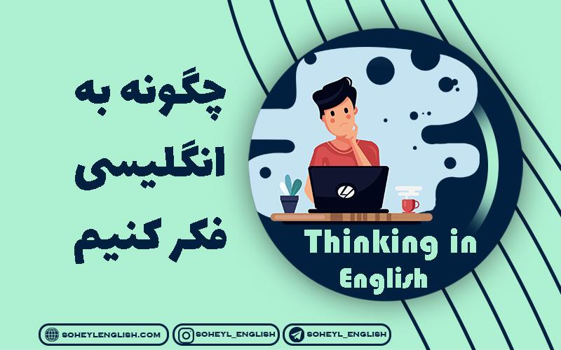 چگونه به انگلیسی فکر کنیم؟
